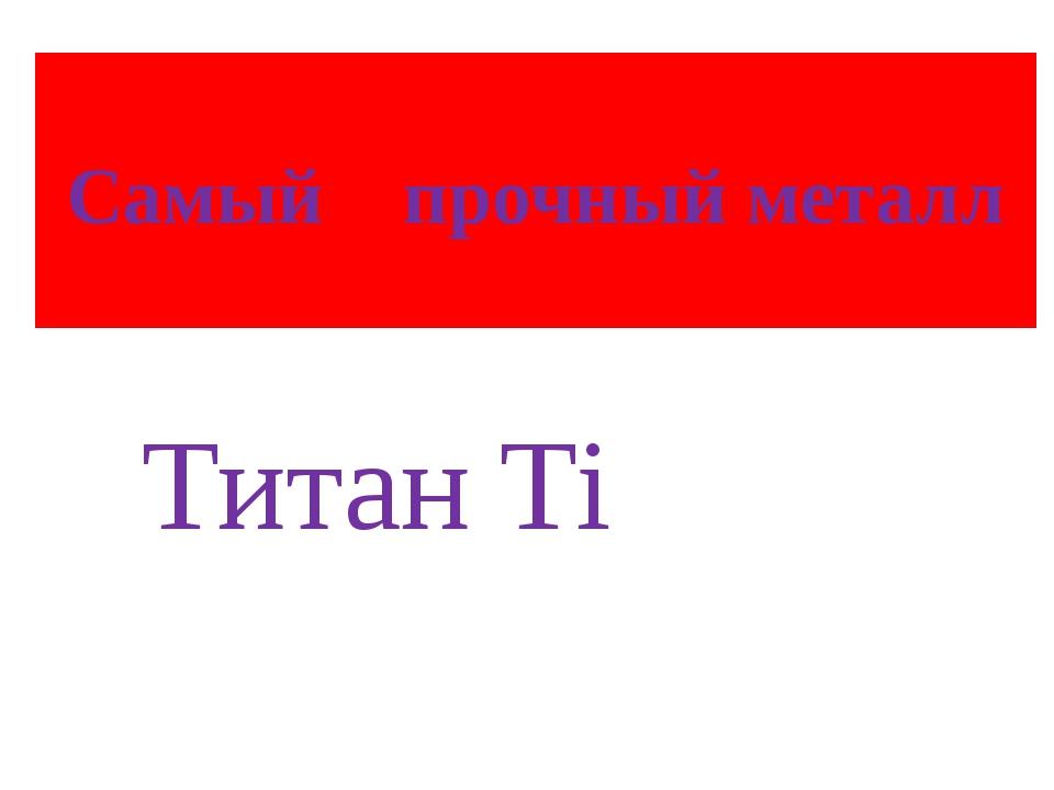 Самый прочный металл Титан Ti