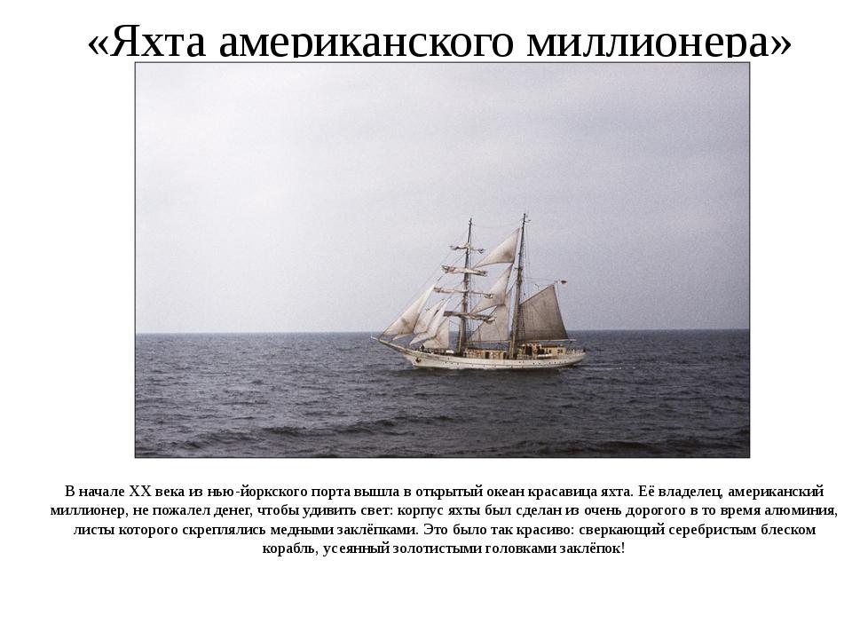 «Яхта американского миллионера» В начале ХХ века из нью-йоркского порта вышла...