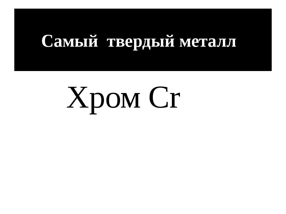 Cамый твердый металл Хром Cr