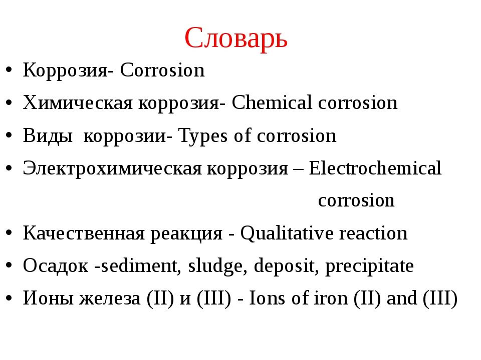 Словарь Коррозия- Corrosion Химическая коррозия- Chemical corrosion Виды корр...