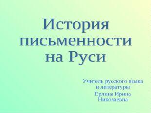 Учитель русского языка и литературы Ерлина Ирина Николаевна