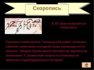 """Скоропись В XV веке появляется скоропись. Рукописи написанные """"скорым обычаем"""