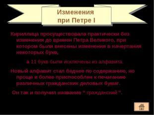 Кириллица просуществовала практически без изменения до времен Петра Великого,