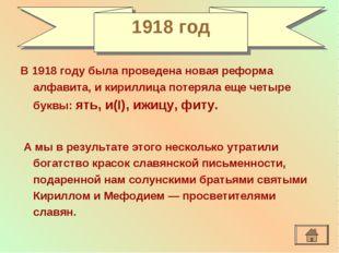 В 1918 году была проведена новая реформа алфавита, и кириллица потеряла еще ч