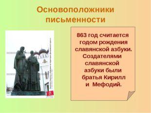 Основоположники письменности 863 год считается годом рождения славянской азбу