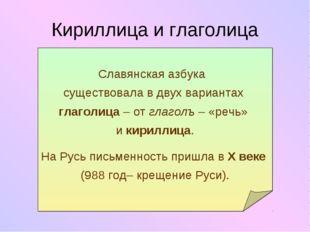 Кириллица и глаголица Славянская азбука существовала в двух вариантах глаголи