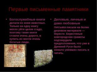 Первые письменные памятники Богослужебные книги делали из кожи животных. Толь