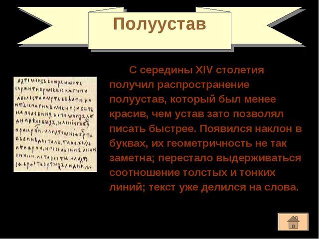 С середины XIV столетия получил распространение полуустав, который был мене...