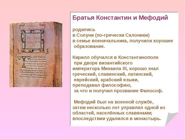 Братья Константин и Мефодий родились в Солуни (по-гречески Салоники) в семье...