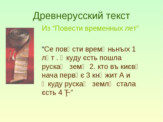 """Древнерусский текст Из """"Повести временных лет"""" """"Се повѣсти времѧньнъıх 1 лѣ..."""