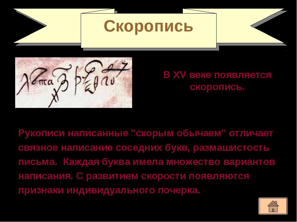 """Скоропись В XV веке появляется скоропись. Рукописи написанные """"скорым обычаем..."""