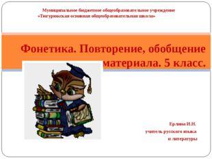 Ерлина И.Н. учитель русского языка и литературы Фонетика. Повторение, обобще