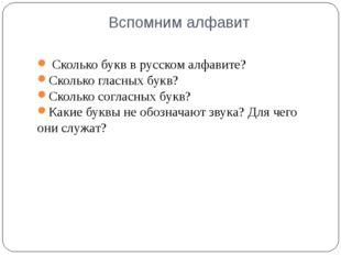 Вспомним алфавит Сколько букв в русском алфавите? Сколько гласных букв? Скол