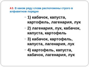 A3. В каком ряду слова расположены строго в алфавитном порядке 1) кабачок, ка