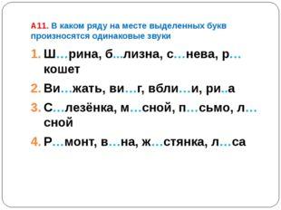 A11. В каком ряду на месте выделенных букв произносятся одинаковые звуки Ш…ри