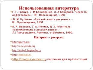 """Использованная литература Г. Г. Граник, С. М.Бондаренко, Л. А Концевая. """"Секр"""