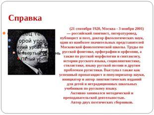 Справка Михаи́л Ви́кторович Пано́в (21 сентября 1920, Москва - 3 ноября 2001)