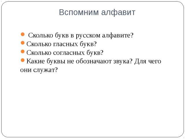 Вспомним алфавит Сколько букв в русском алфавите? Сколько гласных букв? Скол...