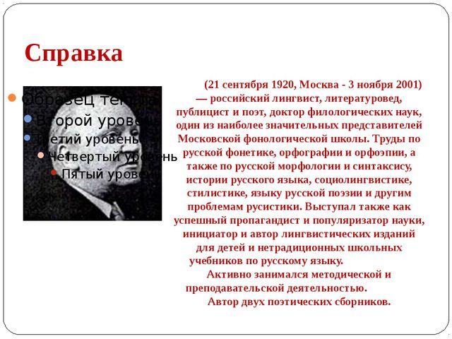Справка Михаи́л Ви́кторович Пано́в (21 сентября 1920, Москва - 3 ноября 2001)...