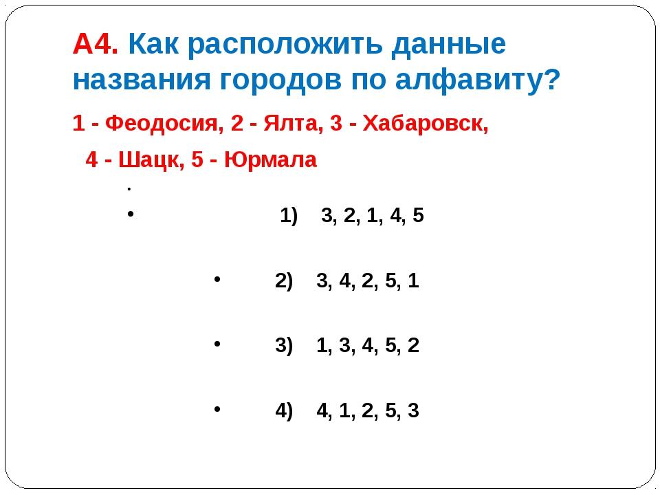 А4. Как расположить данные названия городов по алфавиту? 1 - Феодосия, 2 - Ял...