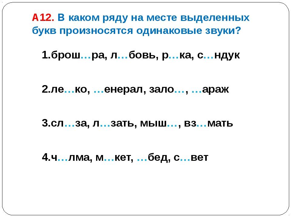 А12. В каком ряду на месте выделенных букв произносятся одинаковые звуки? 1.б...