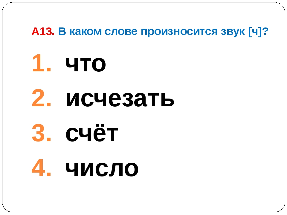 А13. В каком слове произносится звук [ч]? что исчезать счёт число