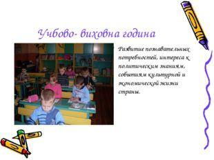 Учбово- виховна година Развитие познавательных потребностей, интереса к полит