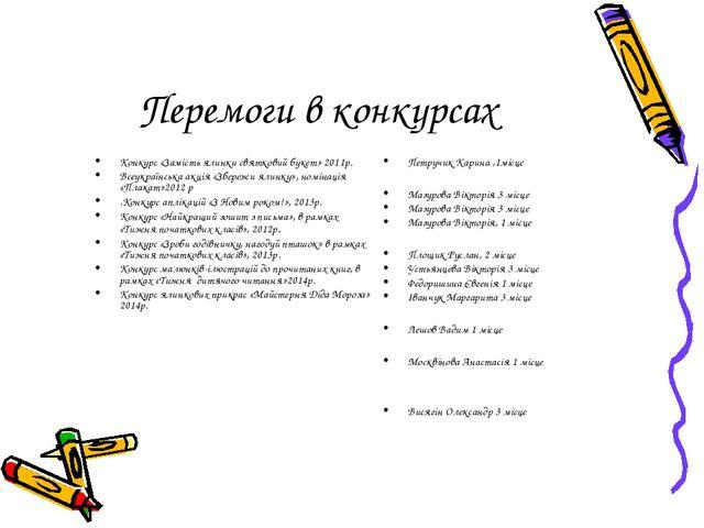 Перемоги в конкурсах Конкурс «Замість ялинки святковий букет» 2011р. Всеукраї...