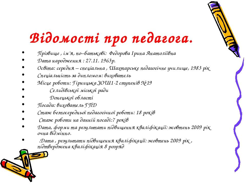 Відомості про педагога. Прізвище , ім'я, по–батькові: Федорова Ірина Анатолії...