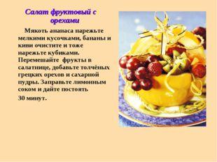 Салат фруктовый с орехами Мякоть ананаса нарежьте мелкими кусочками, бананы и