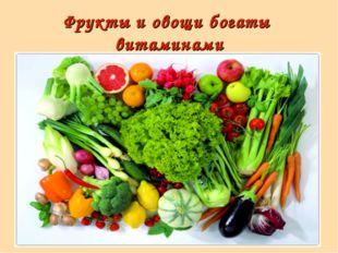 Фрукты и овощи богаты витаминами