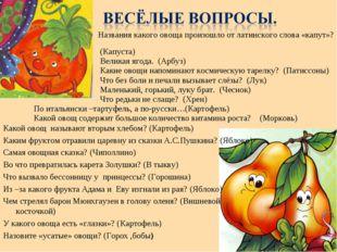 Названия какого овоща произошло от латинского слова «капут»? (Капуста) Велик