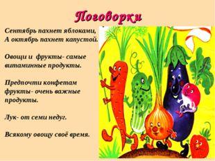 Сентябрь пахнет яблоками, А октябрь пахнет капустой. Овощи и фрукты- самые ви