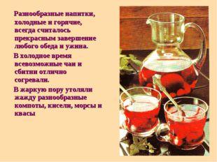 Разнообразные напитки, холодные и горячие, всегда считалось прекрасным завер