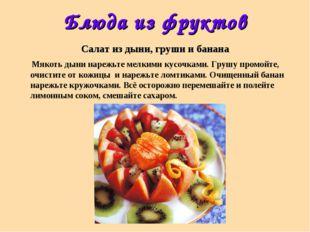 Блюда из фруктов Салат из дыни, груши и банана Мякоть дыни нарежьте мелкими к