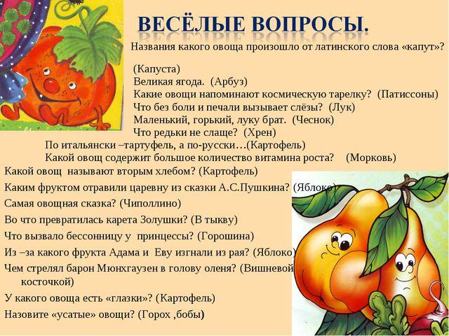 Названия какого овоща произошло от латинского слова «капут»? (Капуста) Велик...