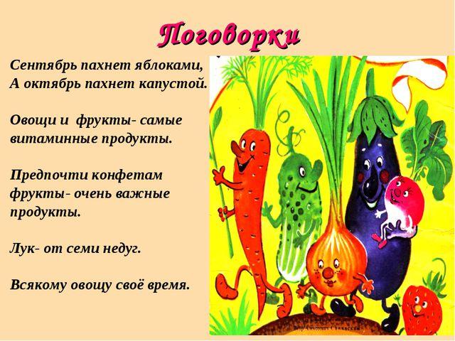 Сентябрь пахнет яблоками, А октябрь пахнет капустой. Овощи и фрукты- самые ви...