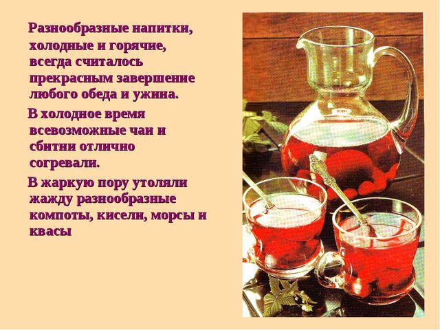 Разнообразные напитки, холодные и горячие, всегда считалось прекрасным завер...