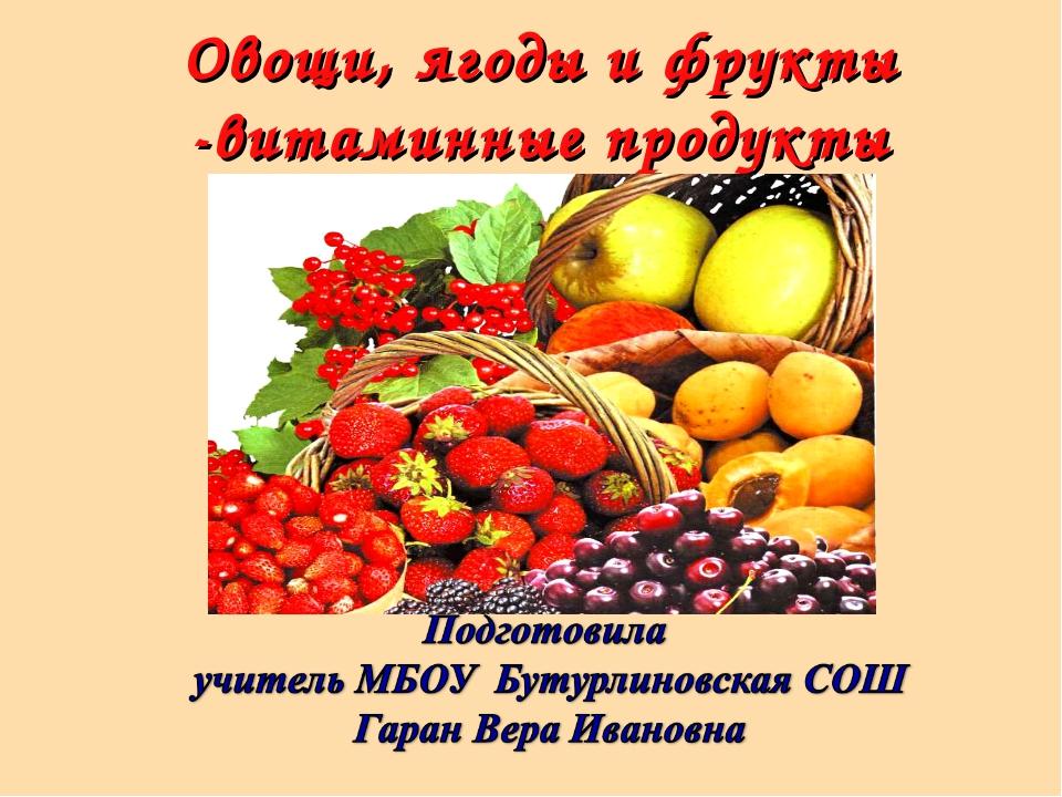 Овощи, ягоды и фрукты -витаминные продукты