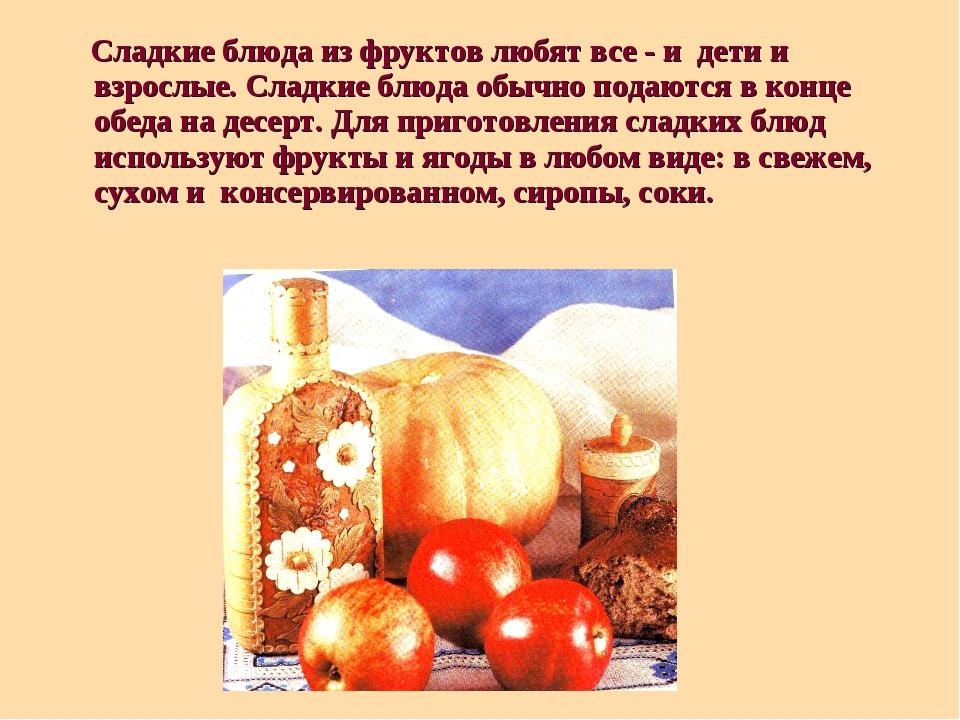 Сладкие блюда из фруктов любят все - и дети и взрослые. Сладкие блюда обычно...