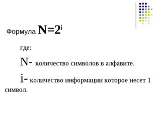 Формула N=2i где: N- количество символов в алфавите. i- количество информ