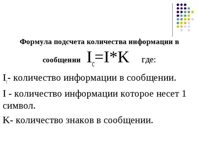 Формула подсчета количества информации в сообщении Ic=I*Kгде: Ic- количество...