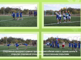 Спортивный праздник в рамках празднования юбилея нового здания школы и открыт