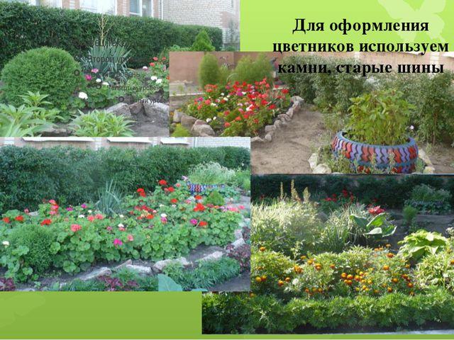 Для оформления цветников используем камни, старые шины
