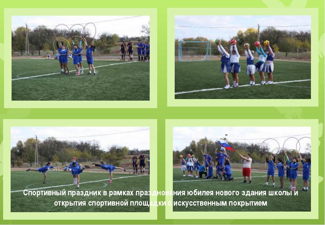 Спортивный праздник в рамках празднования юбилея нового здания школы и открыт...