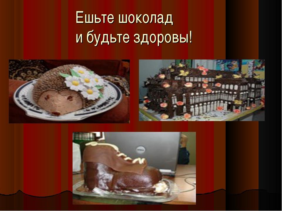 Ешьте шоколад и будьте здоровы!