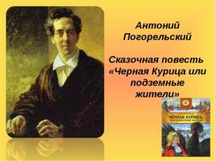 Антоний Погорельский Сказочная повесть «Черная Курица или подземные жители»