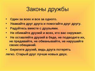 Законы дружбы Один за всех и все за одного. Уважайте друг друга и помогайте д
