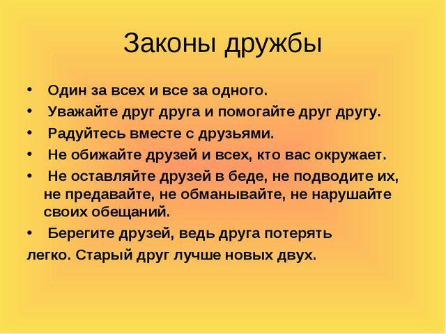 Законы дружбы Один за всех и все за одного. Уважайте друг друга и помогайте д...