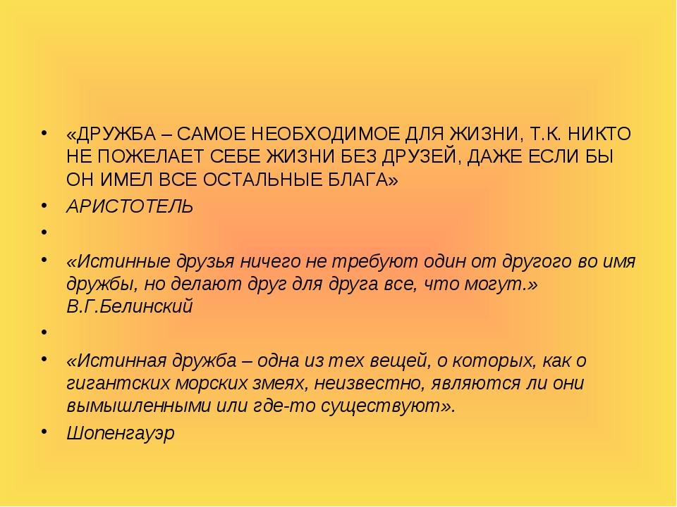«ДРУЖБА – САМОЕ НЕОБХОДИМОЕ ДЛЯ ЖИЗНИ, Т.К. НИКТО НЕ ПОЖЕЛАЕТ СЕБЕ ЖИЗНИ БЕЗ...